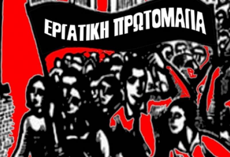 Νο 76 - Τιμούμε την Εργατική Πρωτομαγιά - Απεργία 6 Μαϊου