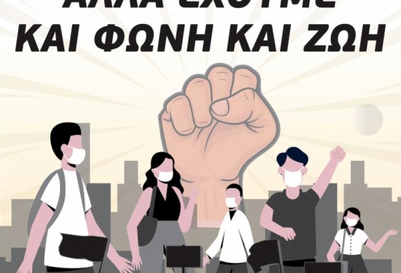 Νο 70 -  Φοράμε Μάσκες  αλλά έχουμε  και Φωνή και Ζωή  24ωρη Απεργία  Εργατικού Κέντρου Αθήνας